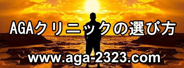AGA(男性型脱毛症)FAGA(女性男性型脱毛症)治療のAGA、FAGAクリニック選び
