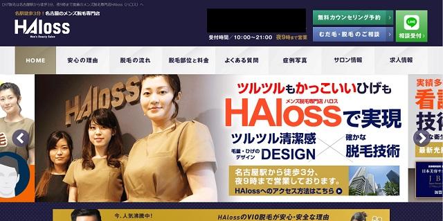 HAlossハロス-メンズ脱毛サロン(ヒゲ脱毛~VIO脱毛)愛知県名古屋市