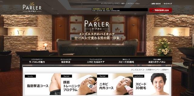 ラ・パルレ-La-Parler-脱毛サロン-ヒゲ脱毛、メンズ全身脱毛