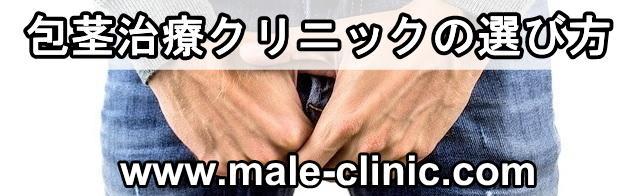 仮性包茎、真性包茎、カントン包茎の包茎手術、包茎治療クリニック選び