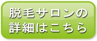神奈川県川崎市のメンズTBC川崎店-ヒゲ脱毛、メンズ脱毛サロン