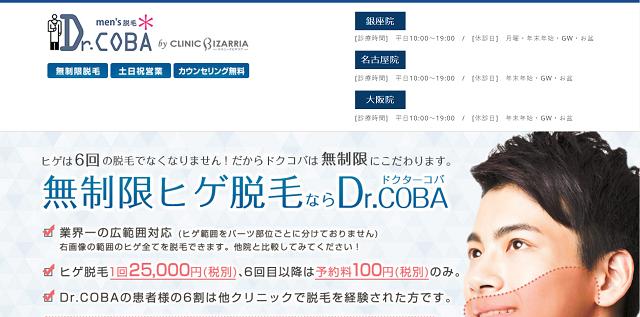 Dr. COBA-ドクターコバ(ヒゲ脱毛、メンズ全身脱毛)医療脱毛クリニック