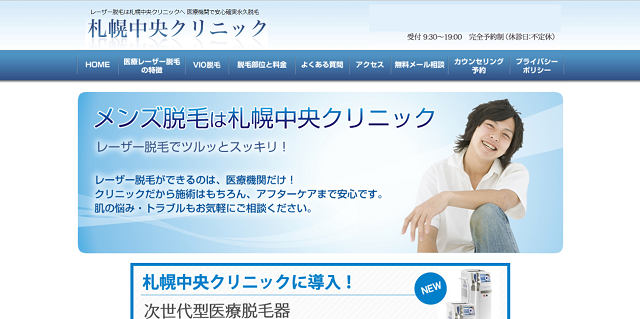 札幌中央クリニック-ヒゲ脱毛、メンズ全身脱毛(医療脱毛クリニック)