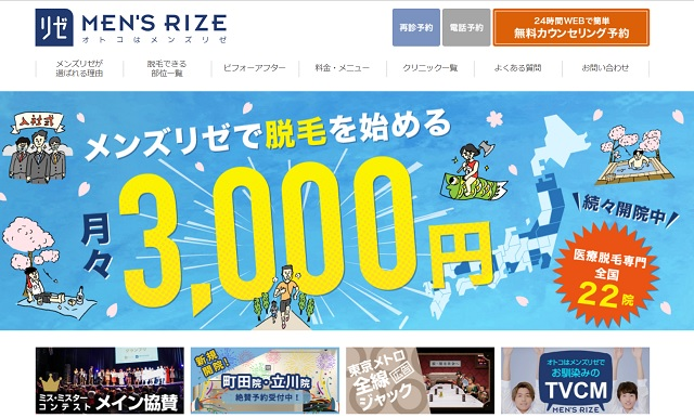 MEN'S RIZE/メンズリゼ-男の脱毛